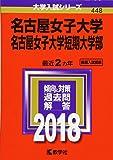 名古屋女子大学・名古屋女子大学短期大学部 (2018年版大学入試シリーズ)