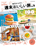 東京から行く週末おいしい旅 vol.2 (JTBのムック)