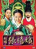 [DVD]妖婦 張禧嬪 DVD-BOX 3