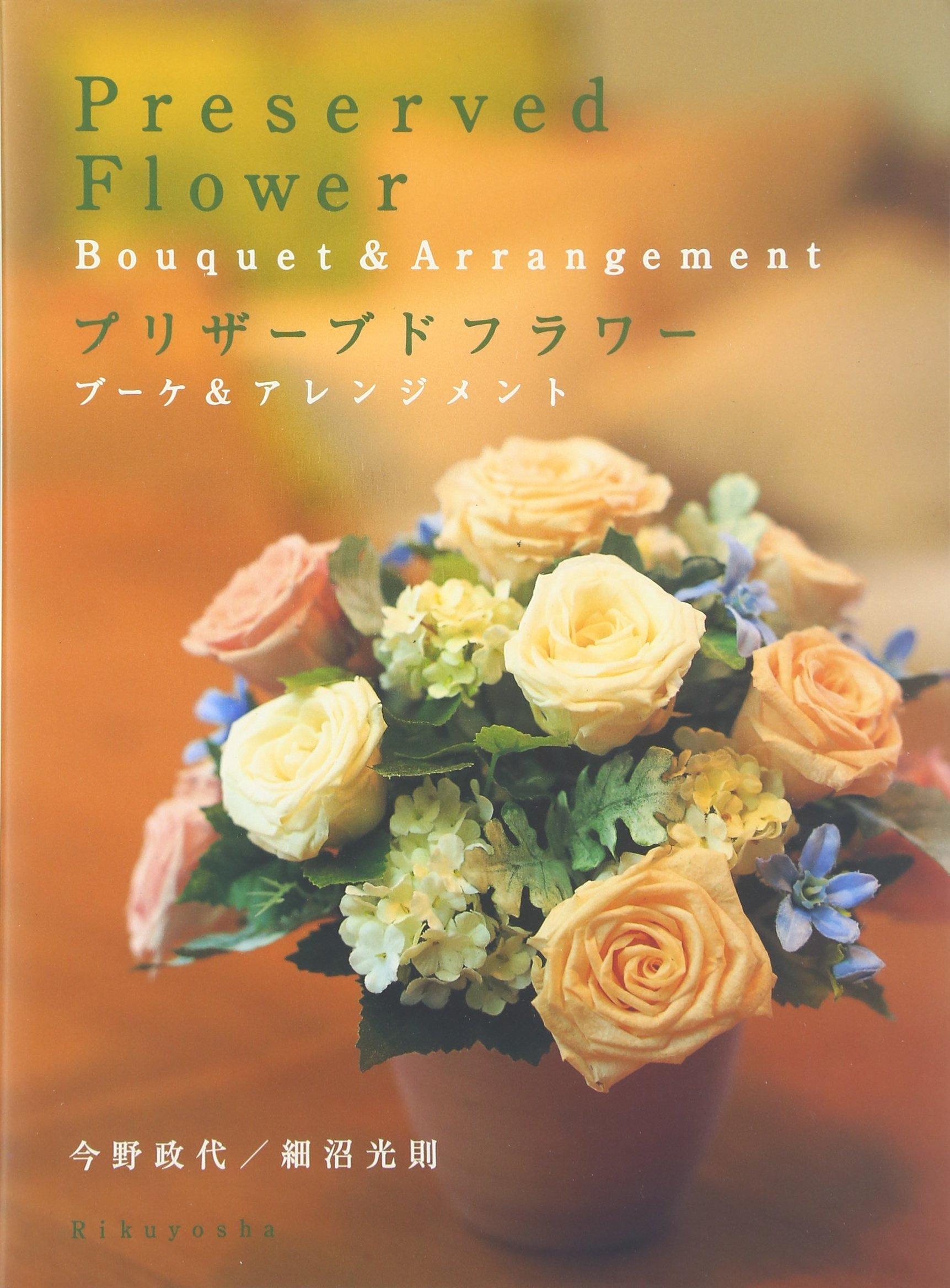Preserved flower bouquet and arrangement konno masayo hosonuma preserved flower bouquet and arrangement konno masayo hosonuma mitsunori 9784897374420 amazon books izmirmasajfo