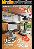 ホームシアターファイル 84号 (2017-09-30) [雑誌]