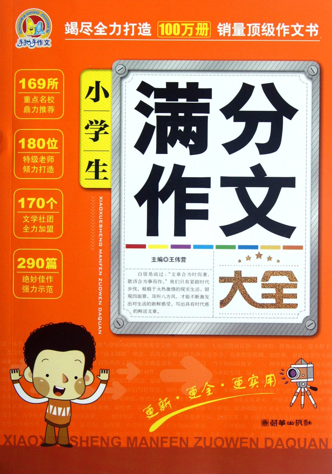 Full-Mark Compositions of Primary School Students (Chinese Edition) ebook