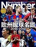 Number PLUS 欧州蹴球名鑑2016-2017 (Sports Graphic Number PLUS(スポーツ・グラフィック ナンバー プラス))