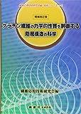 ケラチン繊維の力学的性質を制御する階層構造の科学 (技術シリーズ)