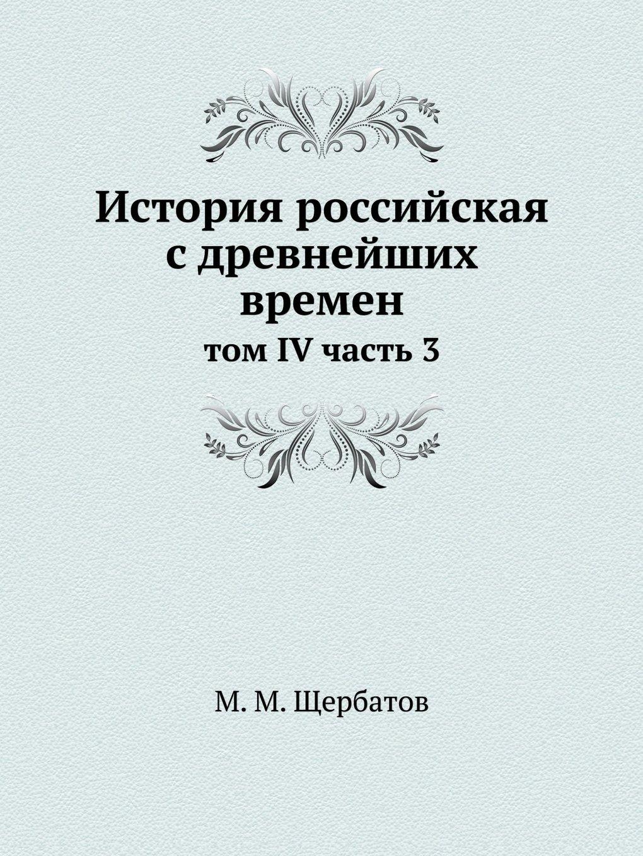 Istoriya rossijskaya s drevnejshih vremen tom IV chast 3 (Russian Edition) ebook