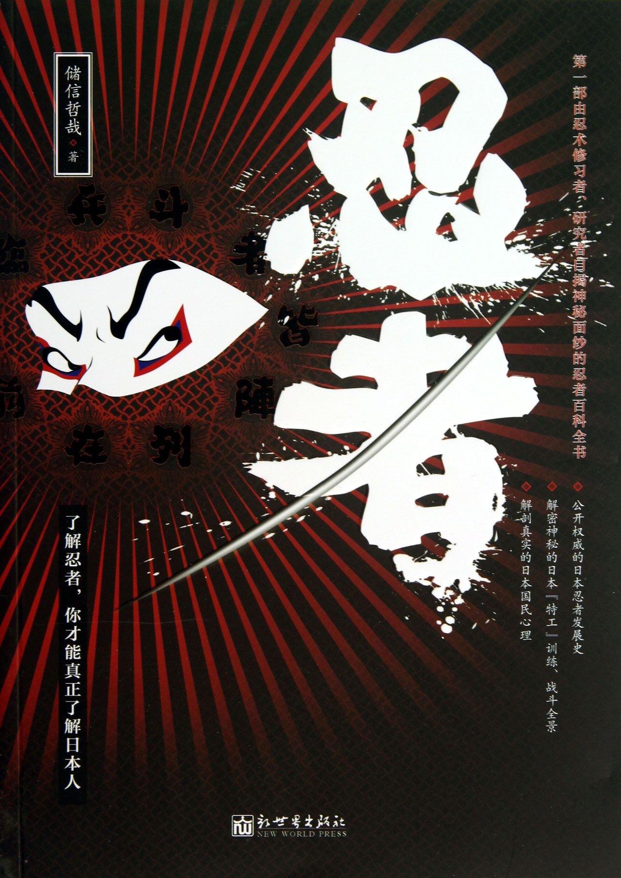 100% brand new R Ninja: CHU XIN ZHE ZAI: 9787510442483 ...