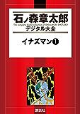 イナズマン(1) (石ノ森章太郎デジタル大全)