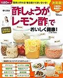 作りおき「酢しょうが」「レモン酢」で おいしく健康! (TJMOOK)