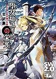 ソード・ワールド2.0ノベル  堕女神ユリスの栄光 (富士見ドラゴン・ブック)
