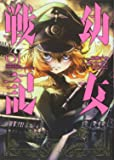 幼女戦記 (1) (角川コミックス・エース)