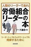 労働組合リーダーの本