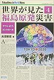 世界が見た福島原発災害〈4〉アウト・オブ・コントロール