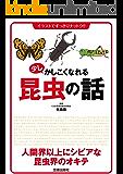 少しかしこくなれる昆虫の話 (イラストですっきりナットク!!)