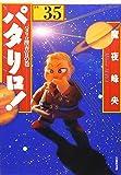 パタリロ!―選集 (35) (白泉社文庫)