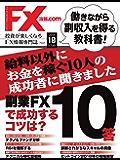 FX攻略.com 2018年10月号 (2018-08-21) [雑誌]