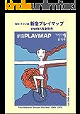 新宿プレイマップ 1969年7月号 1(創刊号)