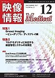 映像情報メディカル 通巻915号 (2017-12-01) [雑誌]