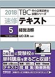 速修テキスト〈5〉経営法務〈2018年版〉 ((別冊)テーマ別過去問集・択一問題付 TBC中小企業診断士試験シリーズ)