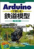 Arduinoで楽しむ鉄道模型 ~簡単なプログラムで信号機や踏切遮断機を動かす!~