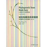 轻松构建系统发育树:实用操作方法和理论(第4版)