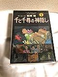 千と千尋の神隠し コミック 全5巻完結セット(アニメージュコミックススペシャル―フィルム・コミック)