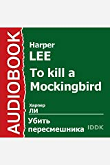 To Kill a Mockingbird [Russian Edition] Audible Audiobook