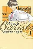 バリスタ 1巻 (芳文社コミックス)