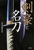 剣豪と名刀 (宝島SUGOI文庫)