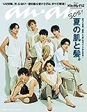 anan (アンアン) 2018/05/16 No.2101[夏の肌と髪。/Kis-My-Ft2]