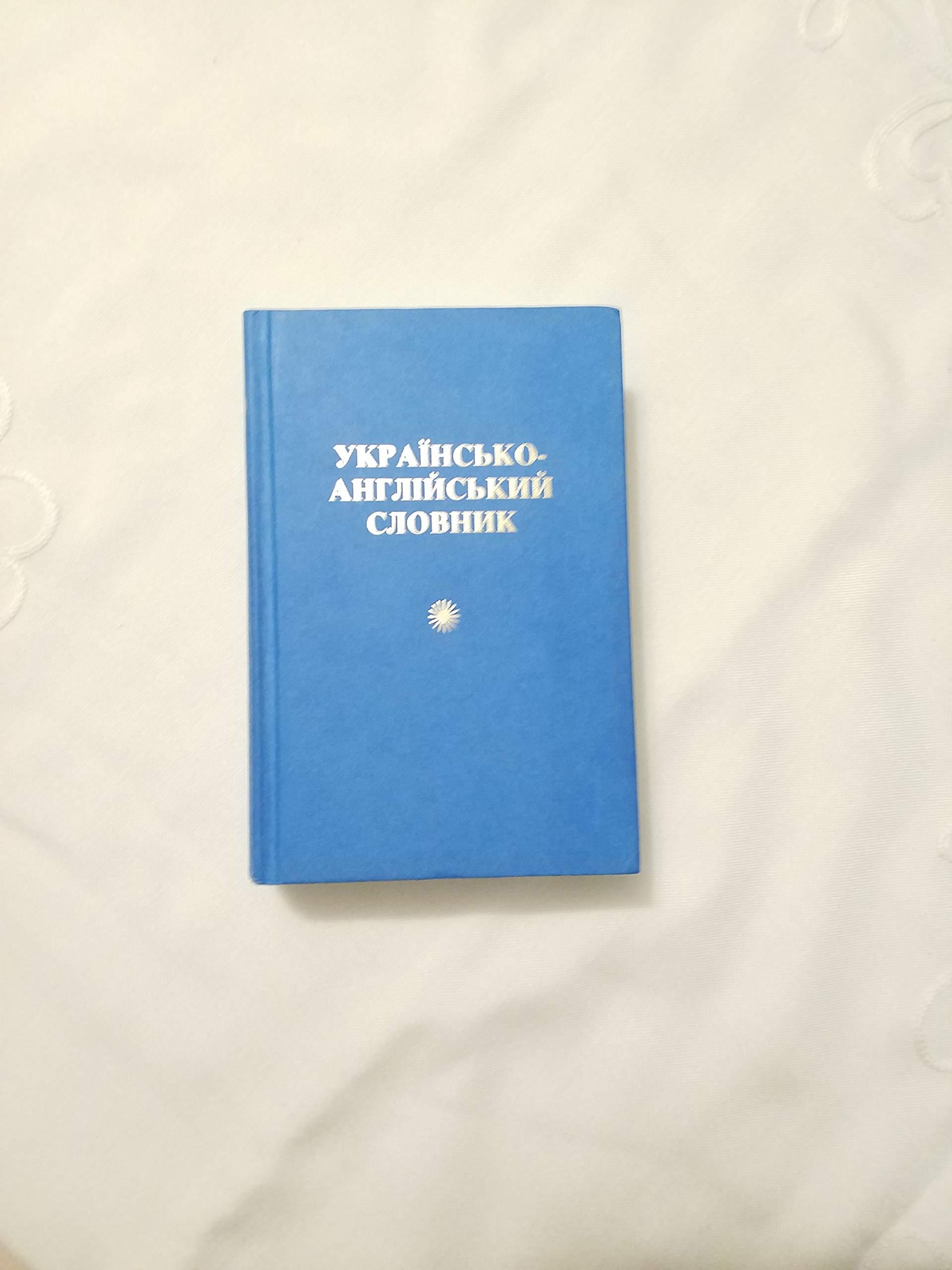 Ukrainian English Dictionary, Podvesko, M.L.