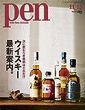 Pen(ペン) 2017年 11/15 号【ウイスキー最新案内。】