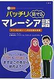 CD付 バッチリ話せるマレーシア語