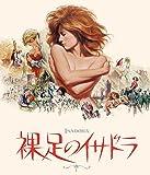 裸足のイサドラ [Blu-ray]