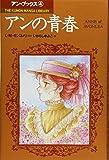 アンの青春 (The Kumon manga library―アン・ブックス)