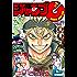 ジャンプGIGA 2016 vol.4