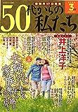 50代からの私たち 2020年 03 月号 [雑誌]