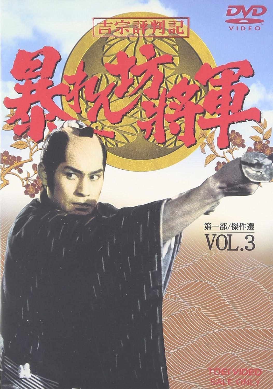 吉宗評判記 暴れん坊将軍 第一部 傑作選(3) [DVD] B000FVGPTO
