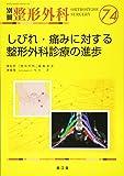 しびれ・痛みに対する整形外科診療の進歩 (別冊整形外科)