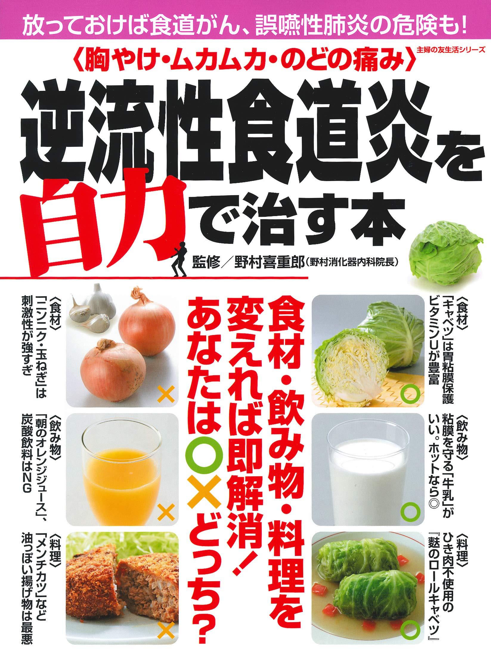 飲み物 食道 逆流 性 炎