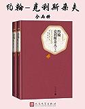 约翰-克利斯朵夫:全2册(罗曼·罗兰凭借本书获诺贝尔文学奖;傅雷经典译本) (名著名译丛书)