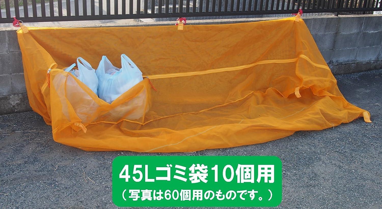 ゴミ集積ネット「バイバイからす」 大(45Lゴミ袋70袋用) B07CGB691Q 21900 大(45Lゴミ袋70袋用)  大(45Lゴミ袋70袋用)