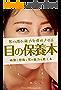 男の潜在能力を感化させる『目の保養本』
