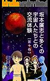 坂本廣志と多くの宇宙人たちとの交流体験 第十巻