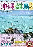 沖縄・離島情報2017-2018