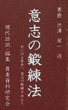 渋沢栄一 意志の鍛練法: 現代語訳