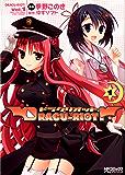 DRACU-RIOT! 1 (MFコミックス アライブシリーズ)