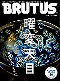 BRUTUS(ブルータス) 2019年 5月1日号 No.891 [曜変天目 宇宙でござる!?] [雑誌]