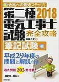 2018年版 第二種電気工事士試験 完全攻略 筆記試験編