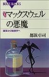 新装版 マックスウェルの悪魔 : 確率から物理学へ (ブルーバックス)