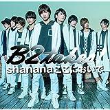 Shananaここにおいで【通常盤】(DVD付)